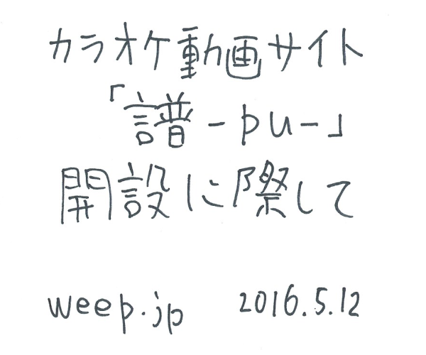 f:id:weep:20160512225941p:plain