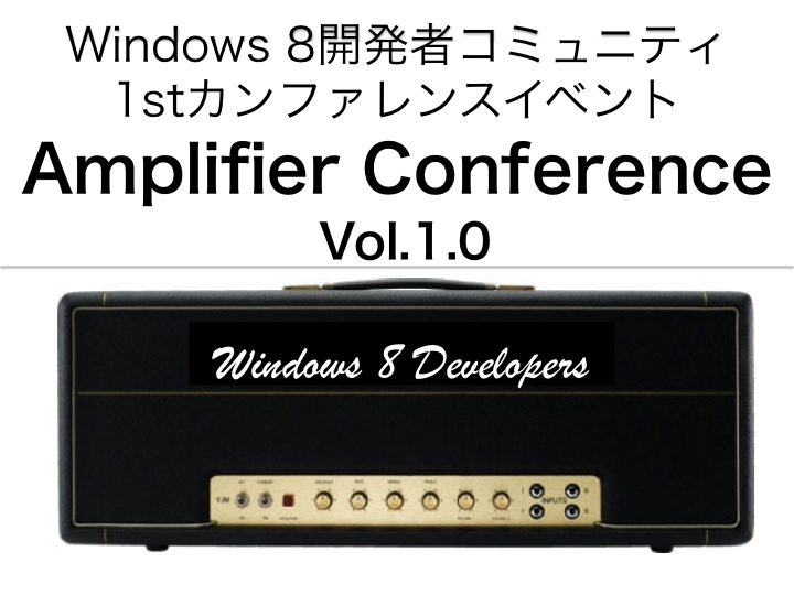 f:id:win8dev:20121230155058j:plain