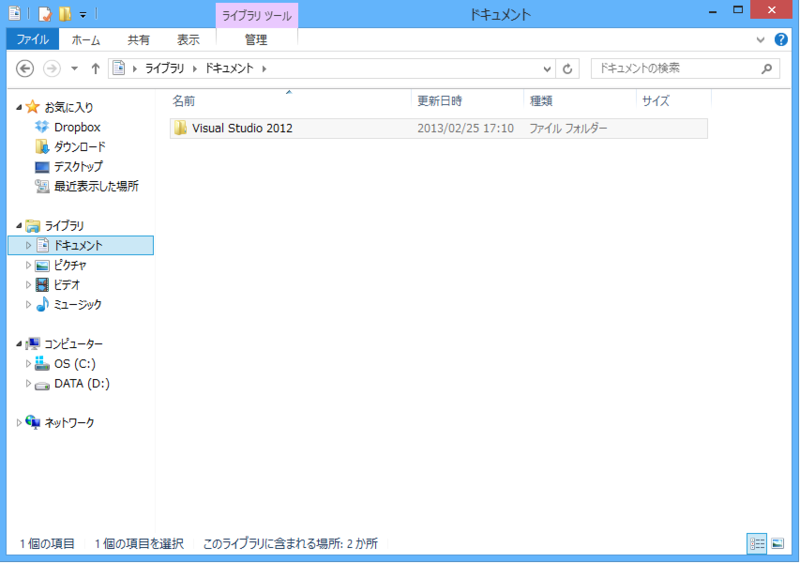 f:id:win8dev:20130225190539p:plain