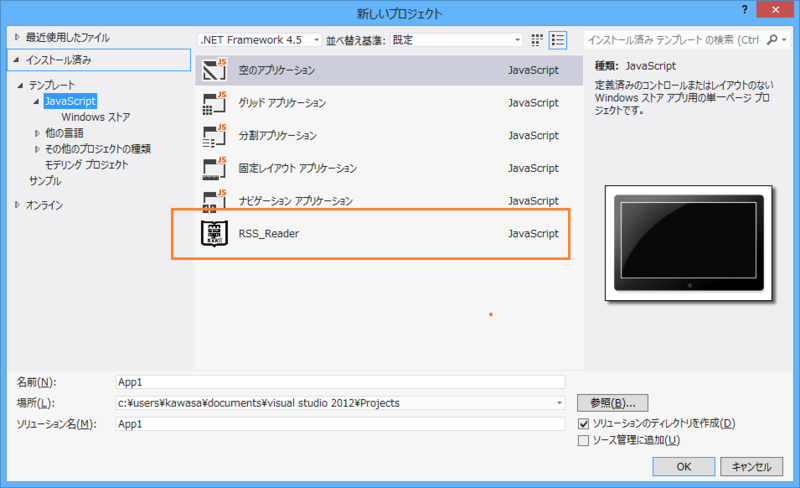 f:id:win8dev:20130225190743p:plain