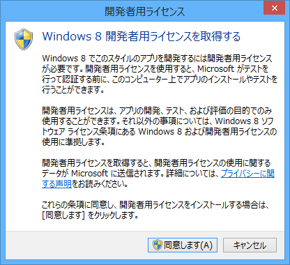 f:id:win8dev:20130225190806p:plain