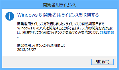 f:id:win8dev:20130225190903p:plain