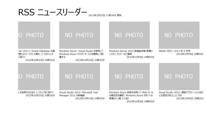 f:id:win8dev:20130225190949p:plain