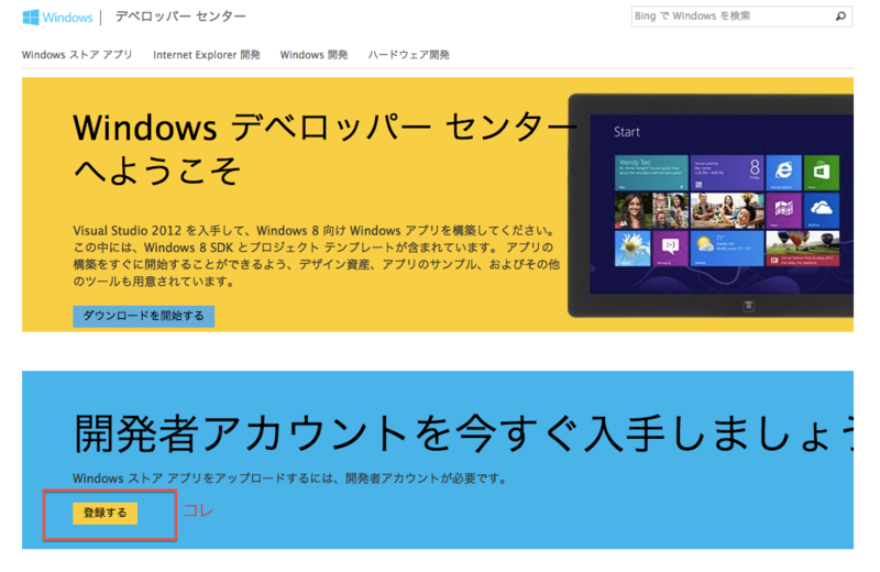 f:id:win8dev:20130309121130p:plain
