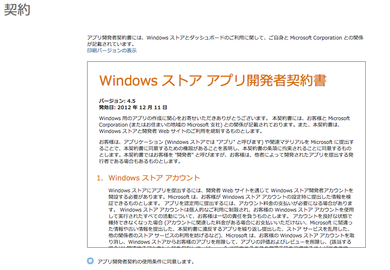f:id:win8dev:20130309122137p:plain