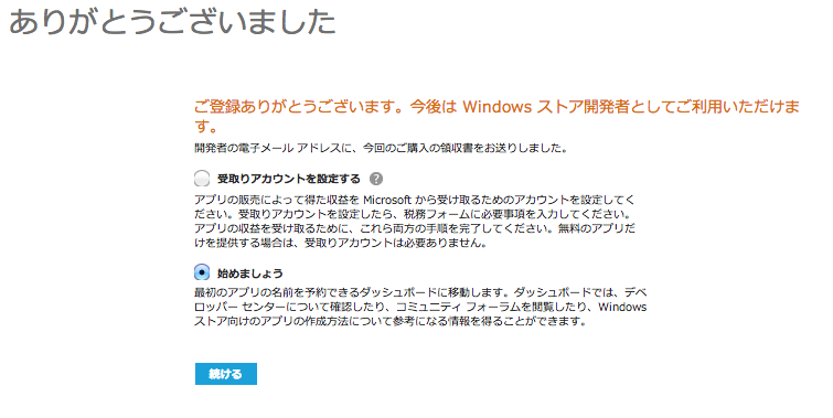 f:id:win8dev:20130309123158p:plain