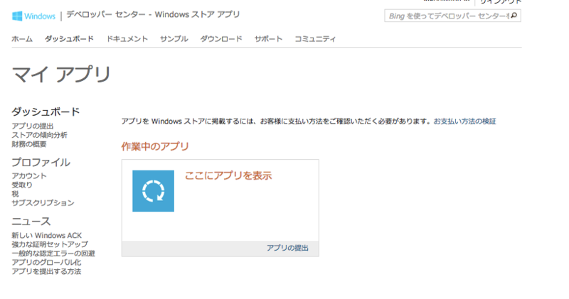 f:id:win8dev:20130309131411p:plain