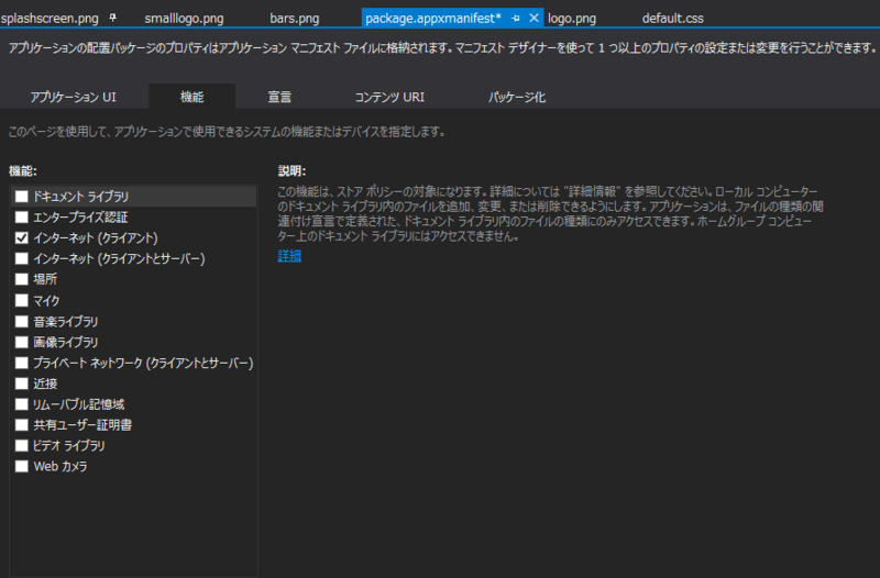 f:id:win8dev:20130315003836p:plain
