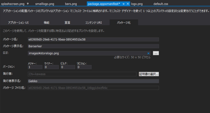 f:id:win8dev:20130315004615p:plain
