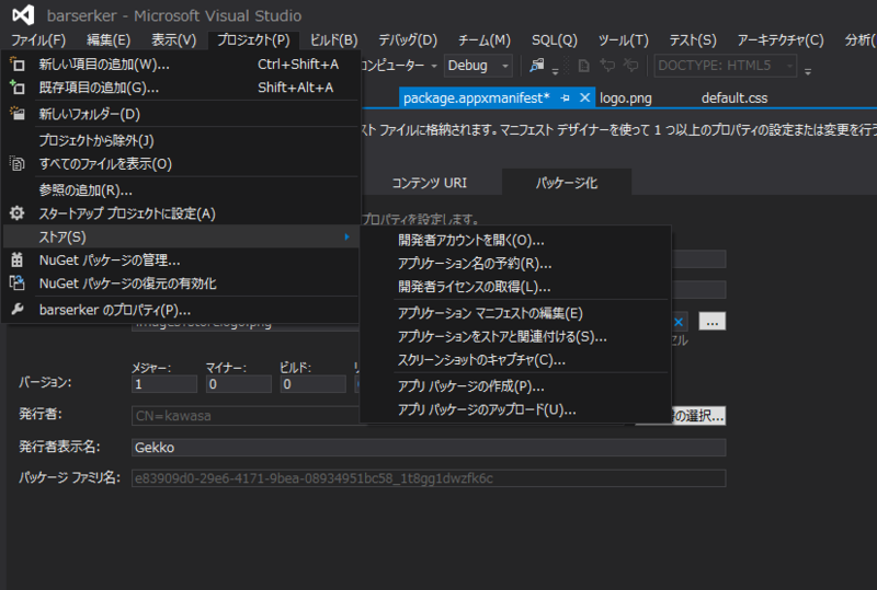 f:id:win8dev:20130315004937p:plain