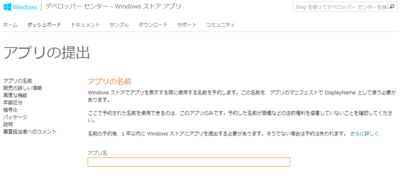 f:id:win8dev:20130315005512p:plain