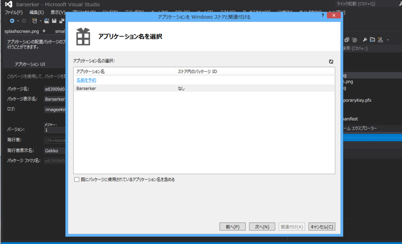 f:id:win8dev:20130315010720p:plain