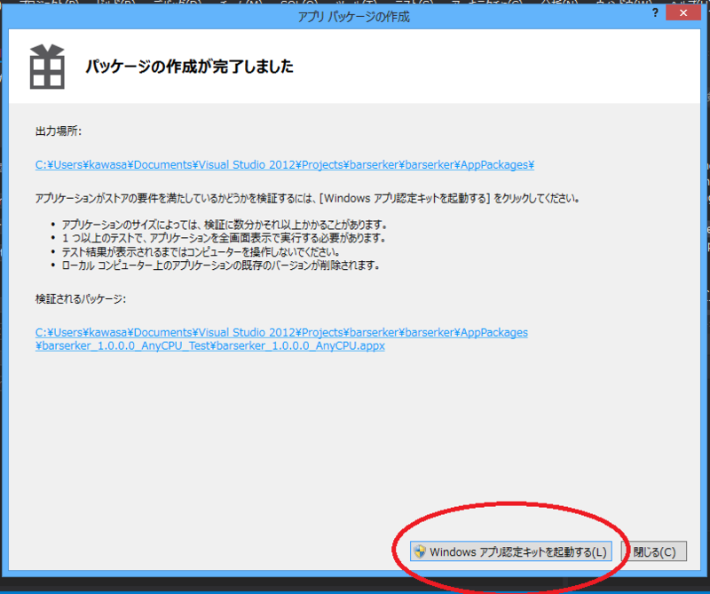 f:id:win8dev:20130315010839p:plain