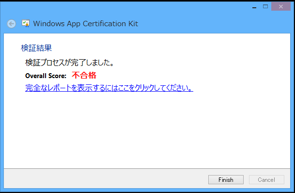 f:id:win8dev:20130315011436p:plain