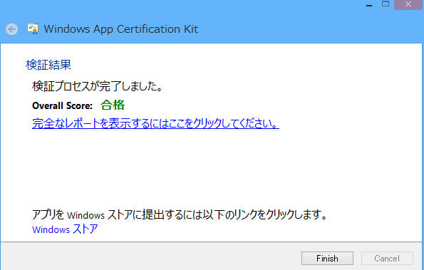 f:id:win8dev:20130315011701p:plain