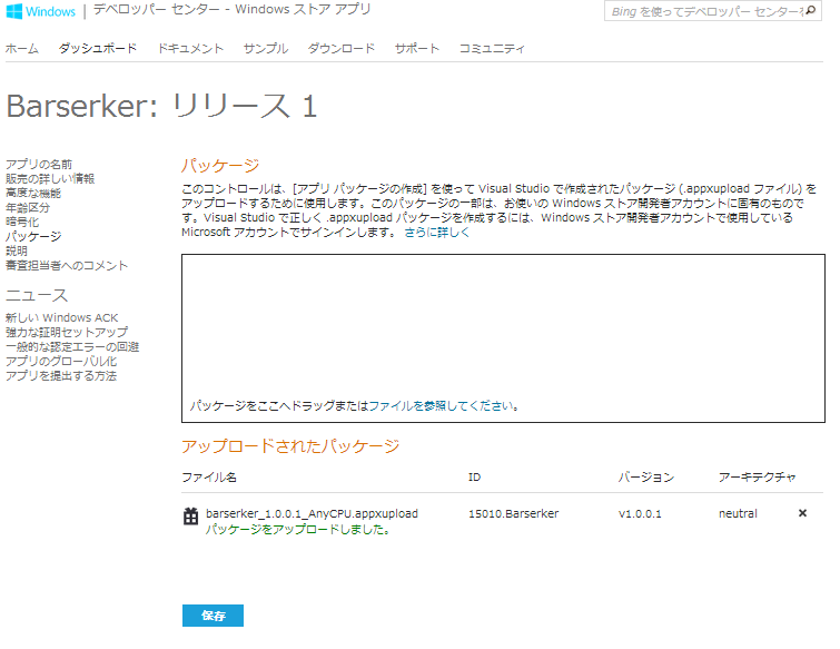 f:id:win8dev:20130316124356p:plain