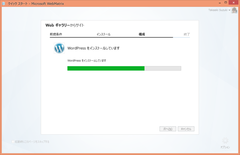 WordPressInstalling