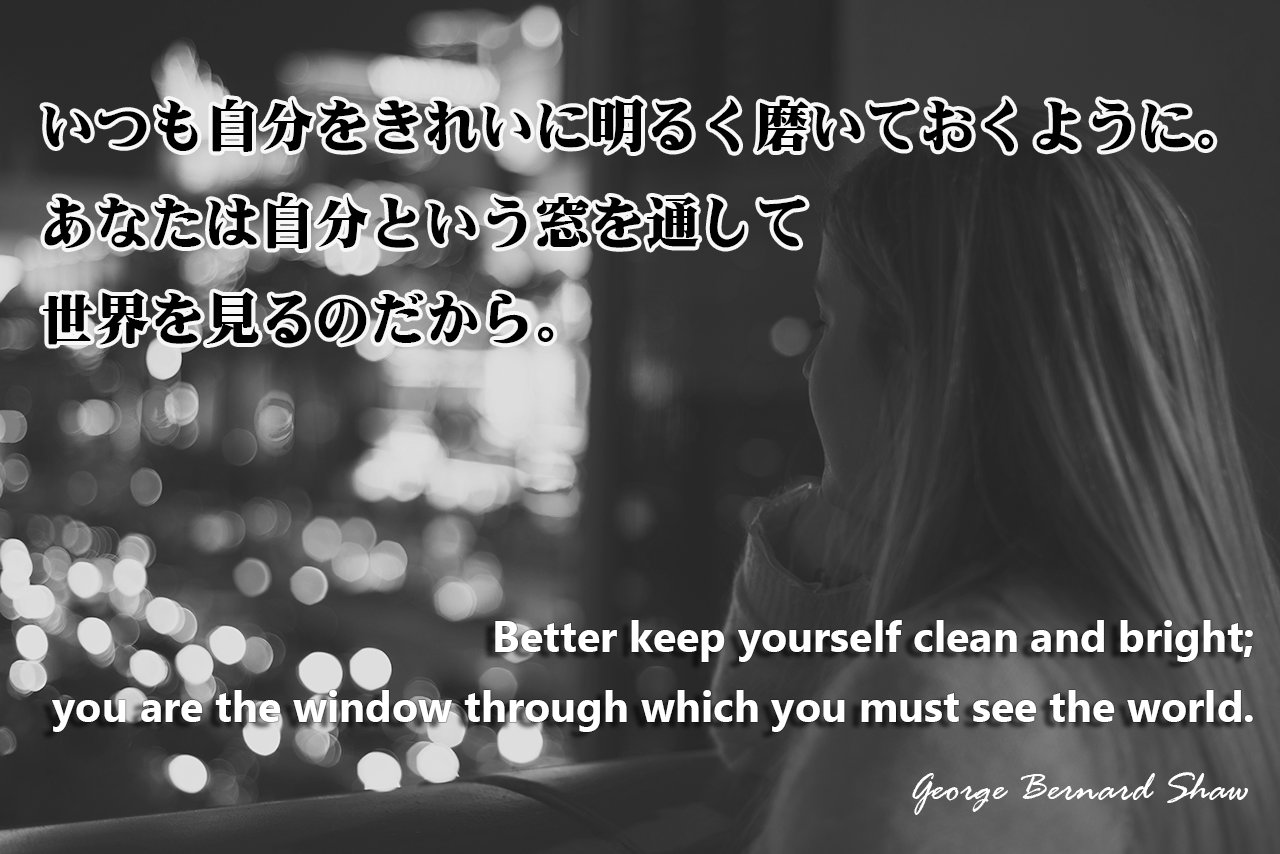 Better keep yourself clean and bright