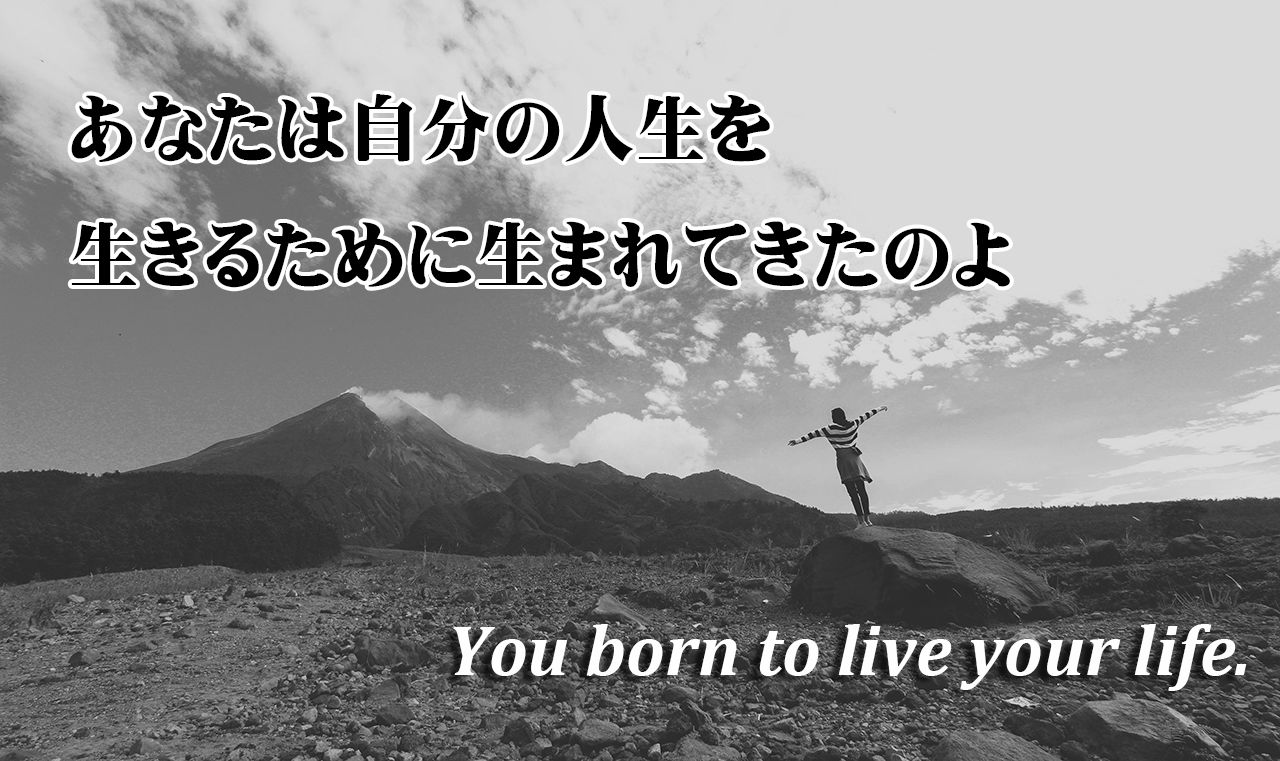 You born to live your life.