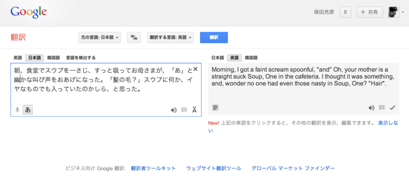 http://translate.google.co.jp/