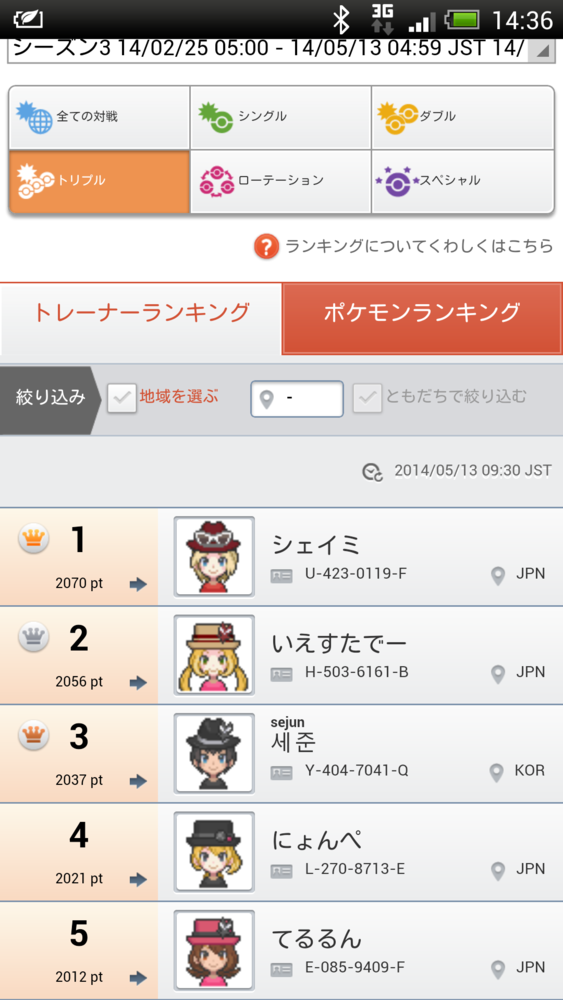 f:id:yesterdaypokemon:20140514135946p:plain