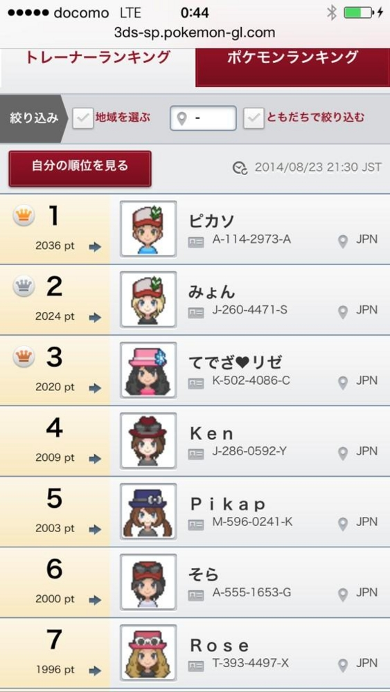 f:id:yesterdaypokemon:20140824144347j:plain
