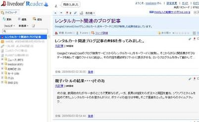 livedoor Readerの登録例