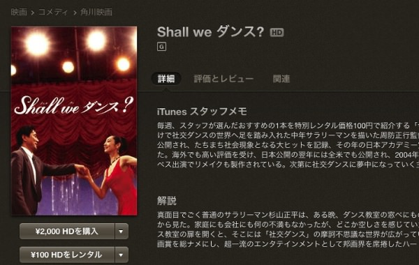 iTunes store「Shall we ダンス?」画面