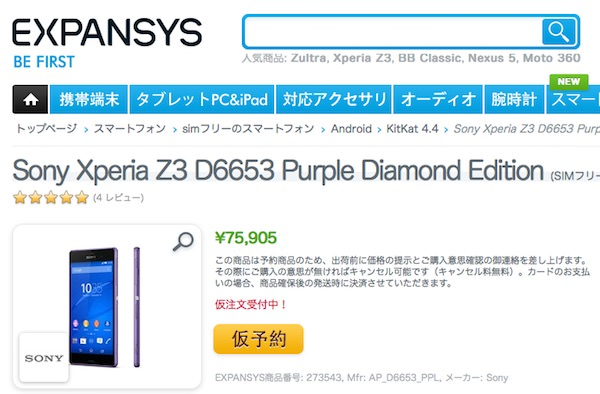 Sony Xperia Z3 D6653 Purple Diamond Edition