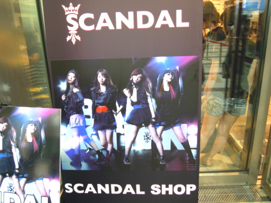 SCANDAL×TSUTAYA Lifestyle CONCIERGE - Exclusive SCANDAL Items - Page 2 20110809145939