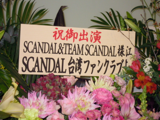 SCANDAL JAPAN TITLE MATCH LIVE 2012 「SCANDAL vs BUDOKAN」 - Page 4 20120328181113