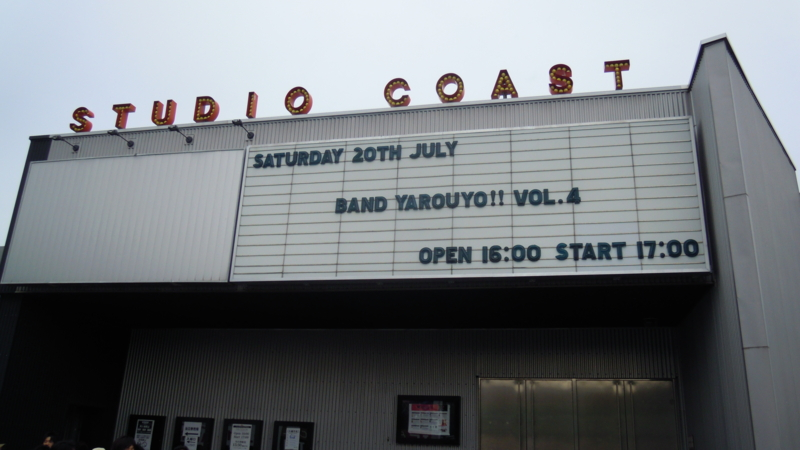 Band Yarou Yo! vol.4 20130720151002
