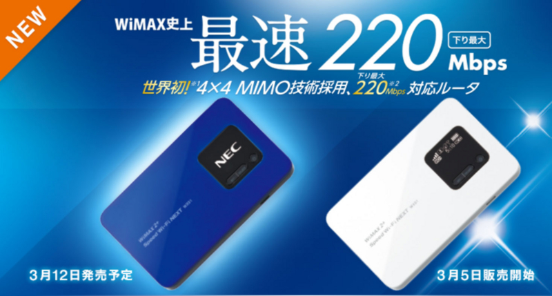 WiMAX nifty ニフティ wx01