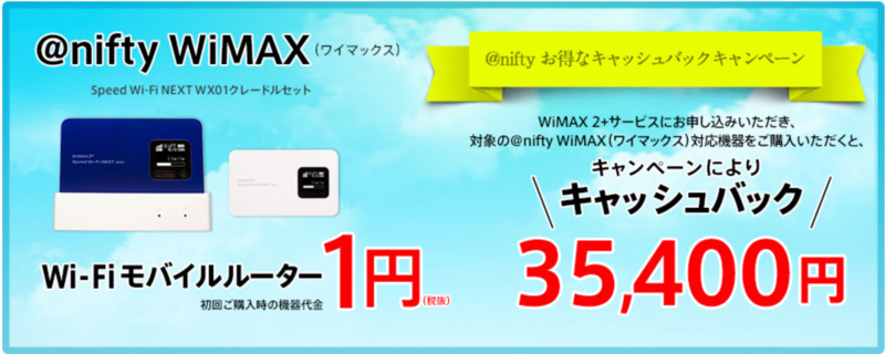 WiMAX nifty ニフティ