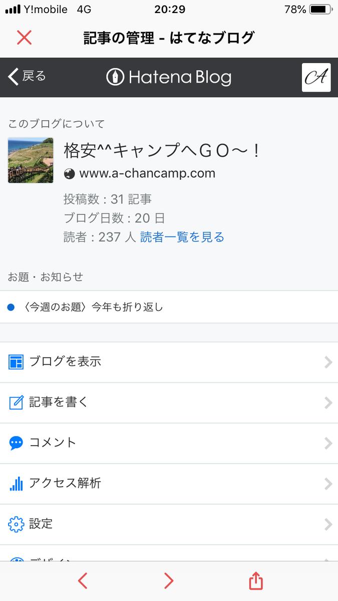 f:id:A---chan:20190703203647p:plain