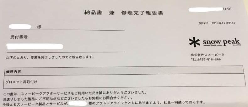 f:id:A---chan:20191107210454j:plain