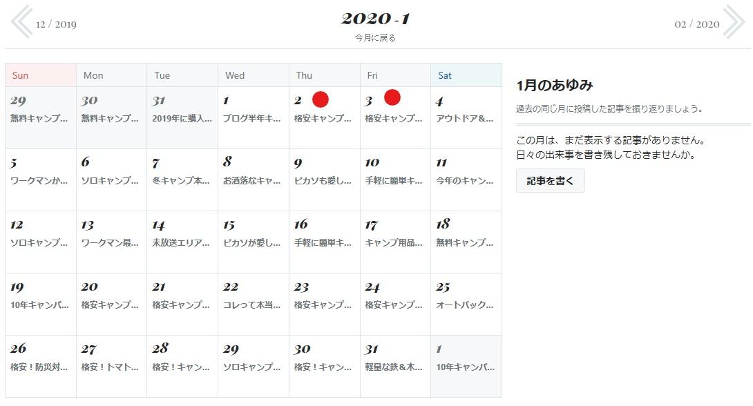 f:id:A---chan:20200303145508j:plain