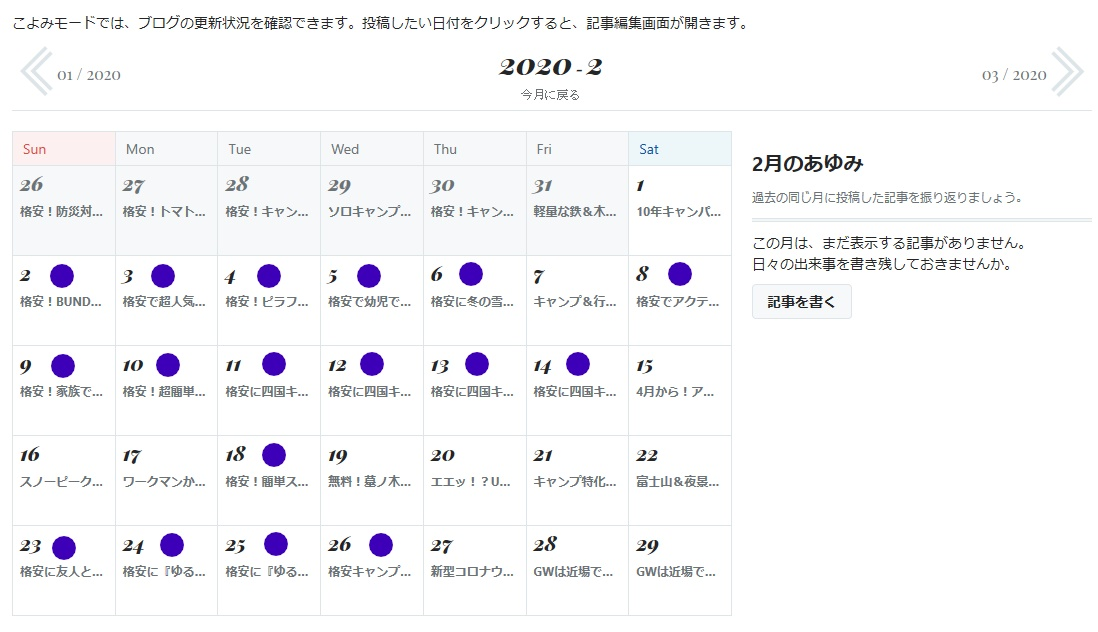 f:id:A---chan:20200303151646j:plain