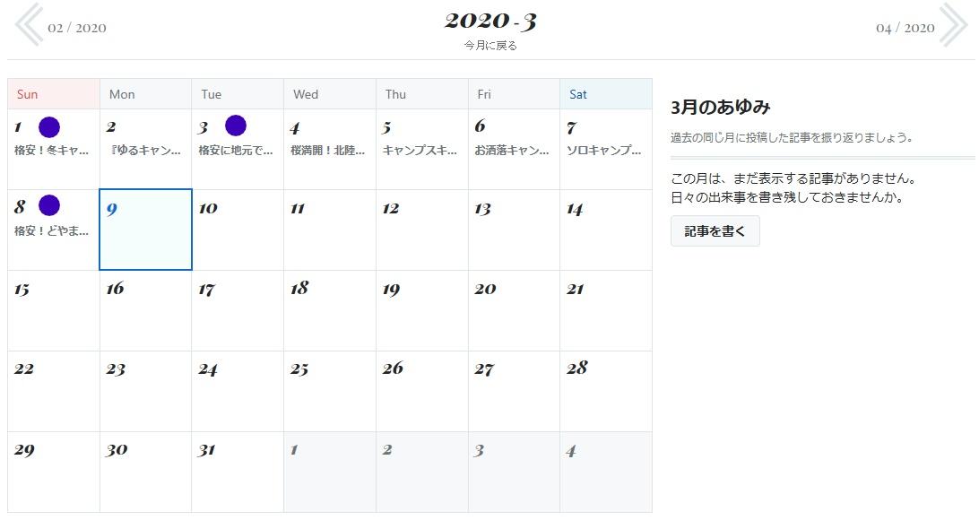 f:id:A---chan:20200309121304j:plain