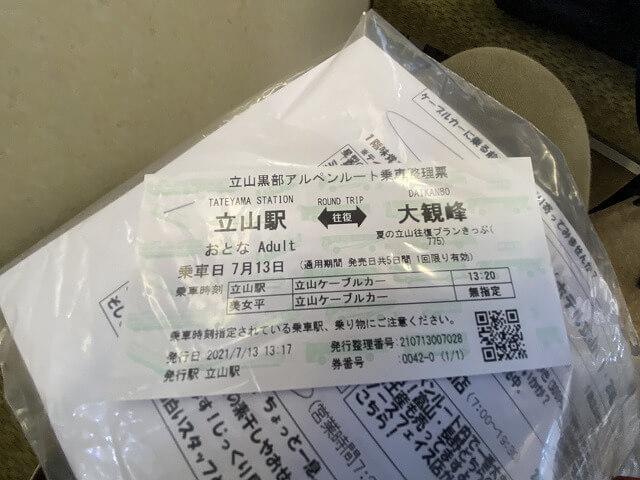 f:id:A---chan:20210723073314j:plain