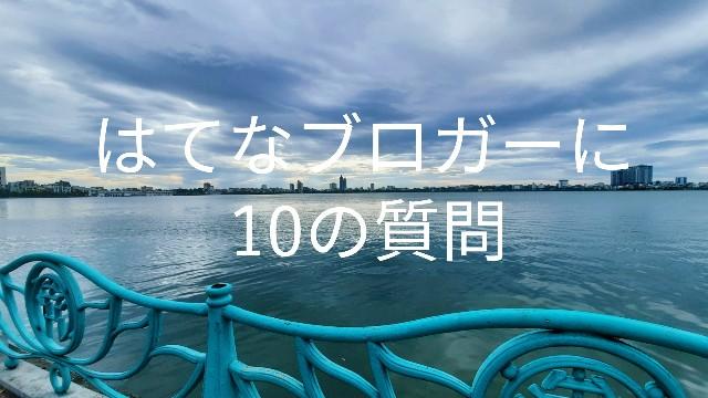 f:id:A-hanoi:20211020141705j:image