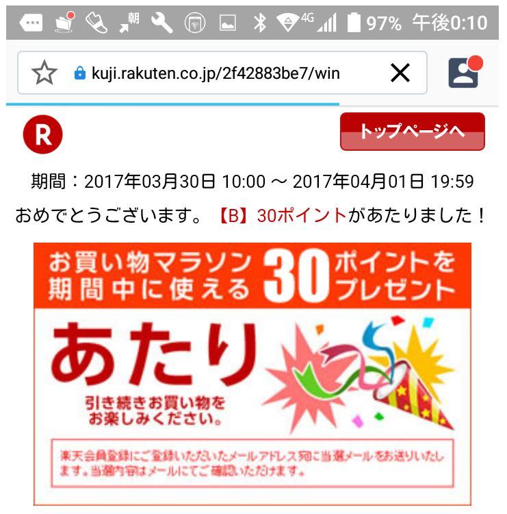 f:id:AAAAplus:20170330121533j:plain