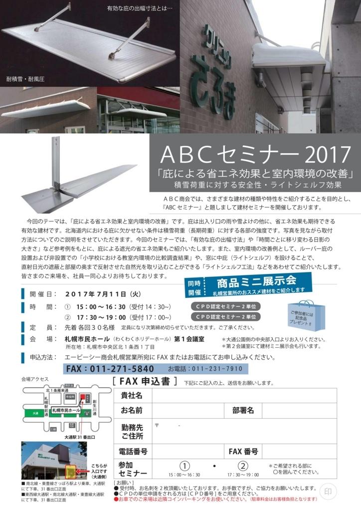 f:id:ABCSHOKAI:20170615184103j:plain