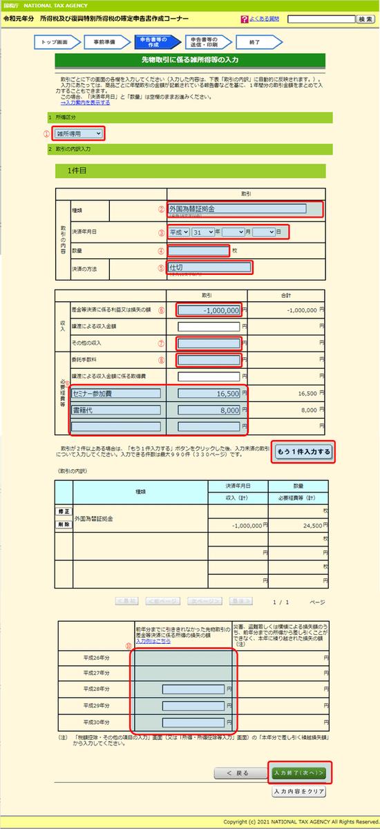 f:id:ACC-DNTST:20210222154506p:plain