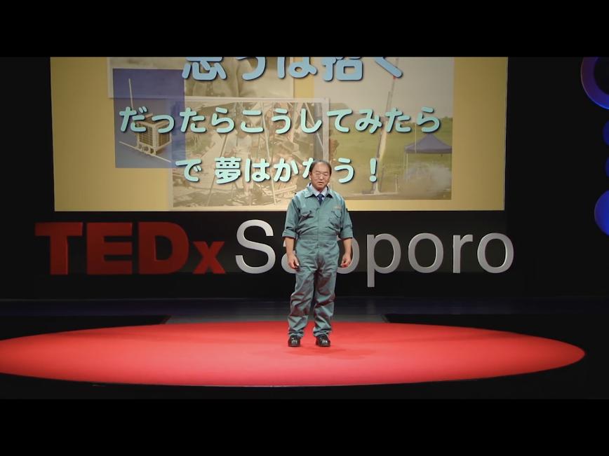 植松努スピーチ画像