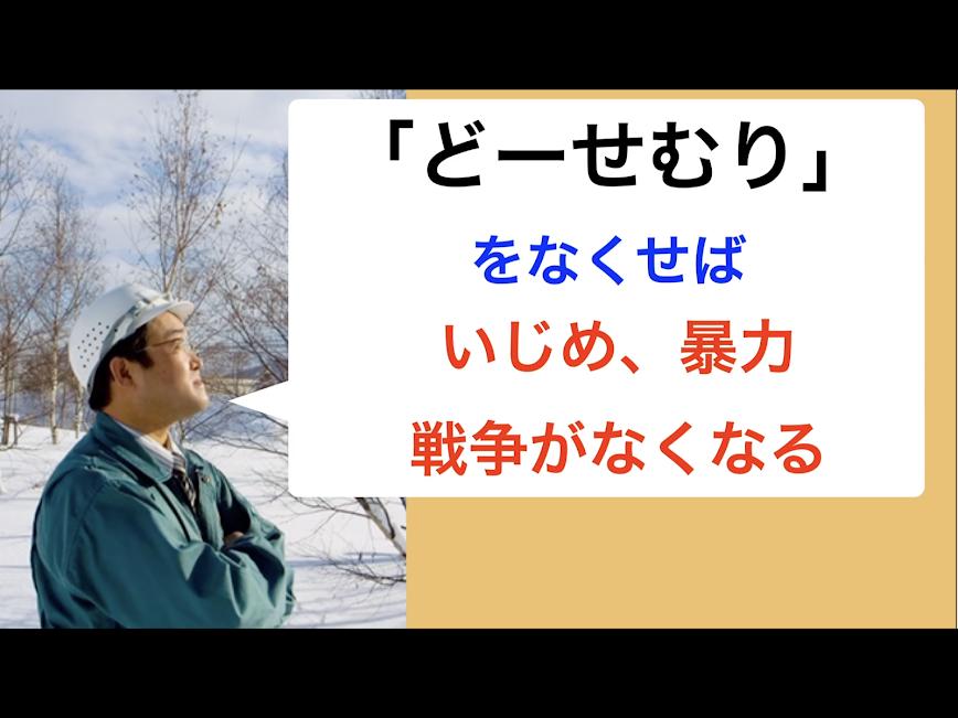 植松努スピーチテーマ画像