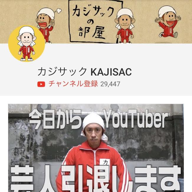 カジサックチャンネル画像