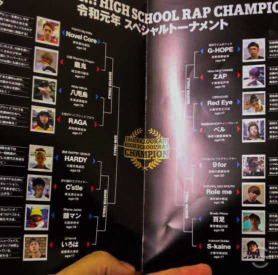 第16回高校生RAP選手権トーナメント