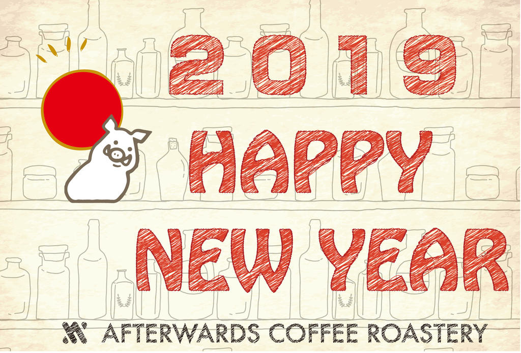 f:id:AFTERWARDSCOFFEE:20190101121618j:plain