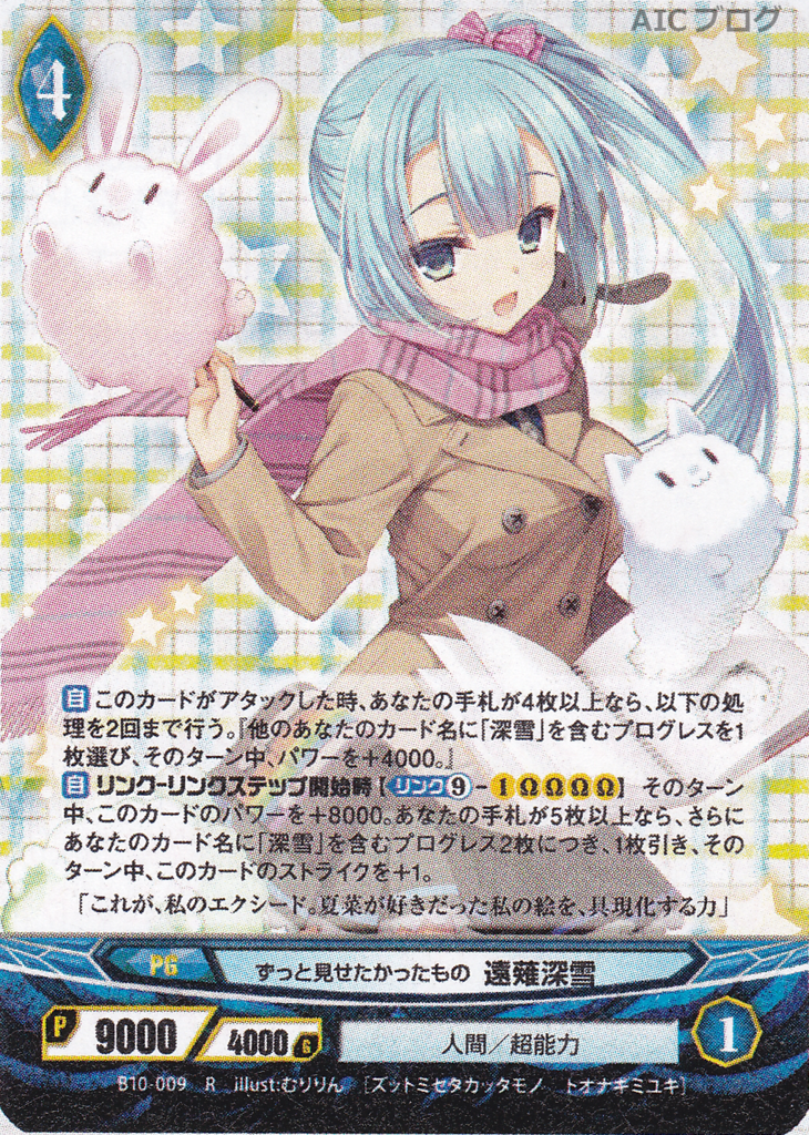 B10Lv4miyuki